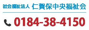 社会福祉法人仁賀保中央福祉会 TEL:0184-38-4150